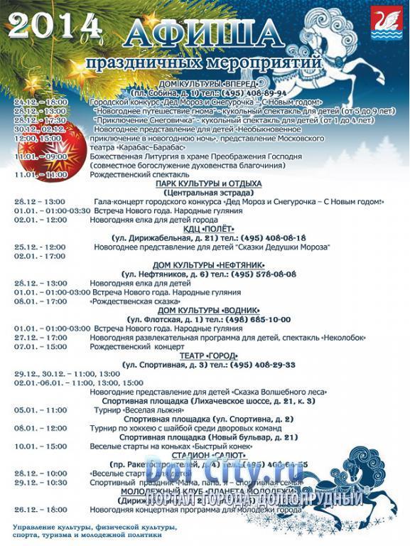 Городские мероприятия на новый год 2017
